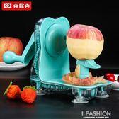 高品質多功能自動削蘋果機 手搖蘋果削皮器水果不銹鋼削皮刀 去皮·Ifashion