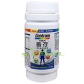 善存男性綜合維他命 120錠/瓶 ◆德瑞健康家◆