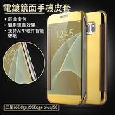 三星 Galaxy S6 Edge Plus 手機皮套 電鍍 鏡面 S6 Edge 智能休眠 保護殼 翻蓋式 全包防摔 保護套