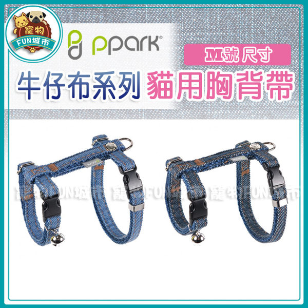 *~寵物FUN城市~*PPARK《牛仔布系列》貓咪用 胸背帶【M號】 (胸帶,台灣製造,品質安心)