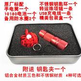 量子微型袖珍USB充電不銹鋼鑰匙扣手電EDC便攜LED超小手電筒 迷你 七夕情人節