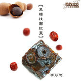 【吃吃BAR】手工黃金黑糖磚4入(口味任選)