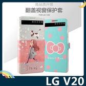 LG V20 H990ds 卡通彩繪保護套 超薄側翻皮套 簡約 開窗 支架 插卡 磁扣 手機套 手機殼