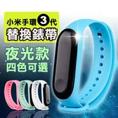 [全館5折] 夜光款式 透明錶帶 小米手環3腕帶 小米3手環錶帶 小米三代 夜光 手環 錶帶 替換手錶帶
