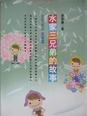 【書寶二手書T2/兒童文學_IMR】水家三兄弟的故事-兒童文學館28_帥崇義