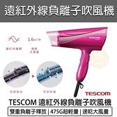 【南紡購物中心】TESCOM 遠紅外線大風量吹風機 TID450TW