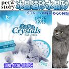四個工作天出貨除了缺貨》PetStory寵物物語》冰晶貓砂水晶砂(四種香味)-5kg/11lb