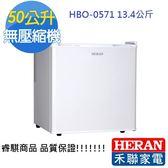 HERAN禾聯 50L電子冷藏箱HBO-0571 免運費 ✆下單前先確認是否有貨