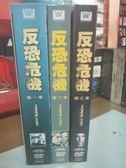 影音專賣店-0005-正版DVD*套裝影集【反恐危機1-3季】-台灣發行正版二手影集 不拆售