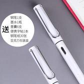 硬筆鋼筆練字筆墨囊墨水書法鋼筆學生用練字男女鋼筆辦公MJBL