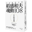 人生的真義(日本經營之聖稻盛和夫魂動108)