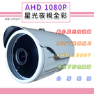AHD1080P星光夜視全彩戶外鏡頭4.0mmSONY210萬高感晶片黑夜如晝(MB-CP1ST)@桃保
