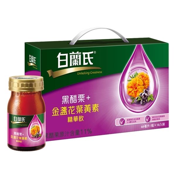 白蘭氏黑醋栗+金盞花葉黃素精華飲 18入