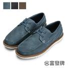 【富發牌】經典英倫帆船鞋-黑/藍/咖 2...