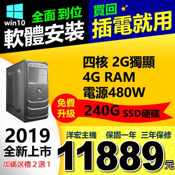 【11889元】3D順暢~全新AMD四核3.4G+D5遊戲2G獨顯免費升級240G SSD正WIN10安裝模擬器雙開主機