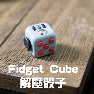 Fidget cube解壓骰子-好玩便攜舒緩焦慮方塊(顏色隨機)73pp279【時尚巴黎】