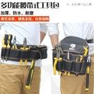 工具腰包帆布加厚大工具袋多功能小號掛包收納電工工具包春季新品
