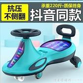 網紅萬向輪兒童扭扭車防側翻溜溜車靜音輪大人可坐嬰幼寶寶滑行車 NMS美眉新品