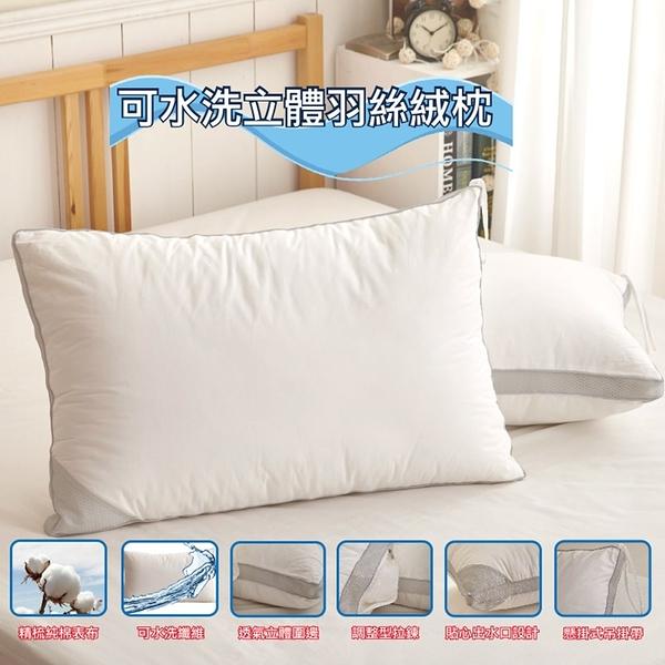 精梳純棉表布可水洗立體羽絲絨枕頭~飯店級的觸感~《2入》