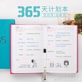 365自填一天一頁日程本空白本筆記本文具計劃本小清新日記本訂製交換禮物
