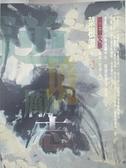 【書寶二手書T9/勵志_D3K】菜根譚(下)逆境勵志(彩色圖文版)_馮國超
