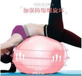 瑜伽球健身球加厚防爆初學者