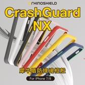 犀牛盾 CrashGuard NX 防摔邊框殼 iPhone SE 7 8 防摔 防爆 輕鬆拆卸 邊框 防摔
