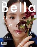 Bella儂儂 11月號/2018 第414期(四款封面隨機出貨)
