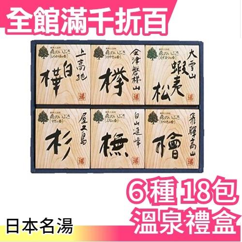【森林浴禮盒18包入】日本風呂 名勝溫泉 入浴劑 SPA泡湯澡沐浴包保暖【小福部屋】