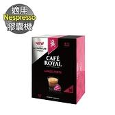 Nespresso 膠囊機相容 Café Royal Lungo Forte 大杯馥特 咖啡膠囊 量販包_36顆(CR-NS07L)