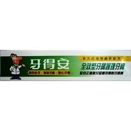 牙得安 全效型牙齦護理牙膏 125g (牙周病適用) 專品藥局【2002640】