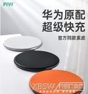 Fivi華為無線充電器mate30pro原裝p30pro超級快充手機mete萬能榮耀『新佰數位屋』
