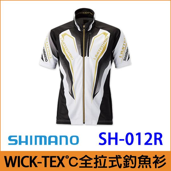 橘子釣具 SHIMANO WICK-TEX℃全拉式釣魚衫 SH-012R(短袖)#白色