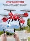 無人機航拍高清專業手機遙控飛機玩具四軸飛行器超長續航模男孩   【快速出貨】