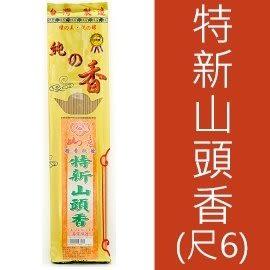 【如意檀香】立香【特新山頭香】尺6 1斤裝 線香 自然香氛 超值7折價