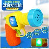 兒童玩具 有聲 燈光 玩具槍 戰士槍 小戰士 聲響玩具