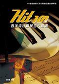 (二手書)Hit101西洋流行鋼琴百大首選