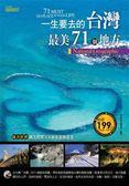 (二手書)一生要去的台灣最美71個地方
