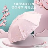 傘防曬防紫外線三折黑膠唯美浪漫櫻花折疊遮陽兩用晴雨太陽傘