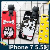 iPhone 7 Plus 5.5吋 立體趴趴狗保護套 軟殼 Q萌哈士奇 支架 附大頭長掛繩 矽膠套 手機套 手機殼