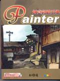 二手書博民逛書店《PAINTER創意彩繪天地》 R2Y ISBN:9861255