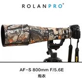 ROLANPRO 若蘭 Nikon AF-S 800mm F/5.6E 大砲砲衣 飛羽 錄影 配件