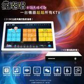【瘋潮唱】超越KTV等級VOD雲端高性能點歌機VOD+ 觸控螢幕~不必擔心硬碟容量~新歌線上隨時更新!