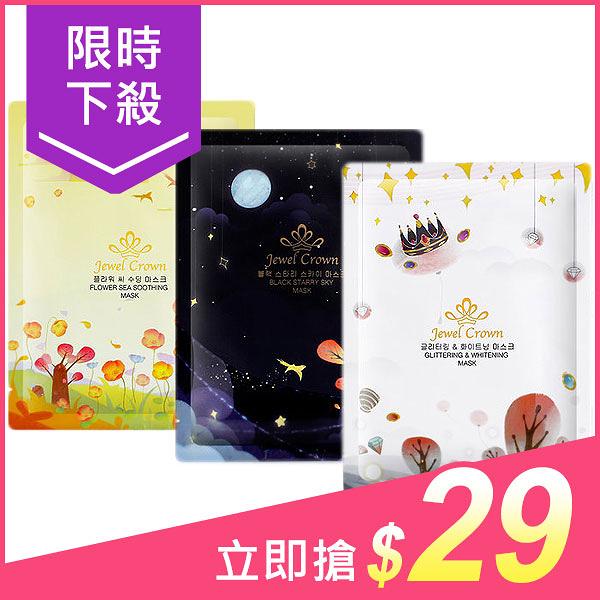 韓國 Jewel Crown 星空面膜(單片25g) 花海舒緩/黑色星空/璀璨提亮 款式可選【小三美日】原價$39