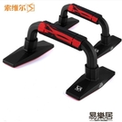 俯臥撐支架健身器材家用練臂肌腹肌H型...