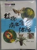 【書寶二手書T5/動植物_XAD】植物病蟲害防治_民80