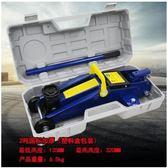 車用2噸 臥式千斤頂 液壓式2T3噸手動省力轎車越野車便捷車載工具ZDX