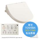 日本代購 空運 TOSHIBA 東芝 SCS-T260 免治馬桶 溫水洗淨便座 馬桶座 除臭 抗菌
