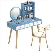 梳妝台臥室小戶型ins化妝桌收納櫃現代簡約簡易化妝櫃網紅化妝台【宜室家居】