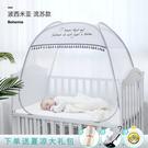 兒童蚊帳 嬰兒床蚊帳兒童蒙古包防摔寶寶全罩式通用防蚊帳罩免安裝可折疊 果果生活館